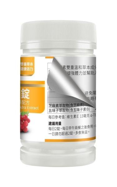白蘭氏 BRANDS 五味子芝麻錠 60粒/瓶 專品藥局【2013673】