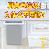 2個裝 廚房櫥柜掛式小號垃圾桶家用無蓋塑料收納盒壁掛【雲木雜貨】
