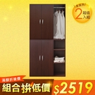 《HOPMA》1+1組合式衣櫃/衣櫥A-201+A-203