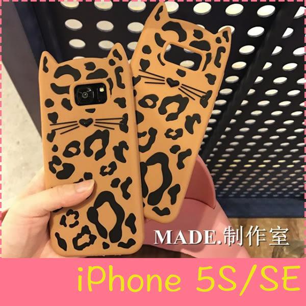 【萌萌噠】iPhone 5/5S/SE  創意可愛俏皮款 豹紋貓咪保護殼 全包邊矽膠軟殼 手機殼 手機套 外殼