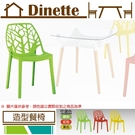 【 C . L 居家生活館 】Y211-6 普洛時尚造型椅(綠色/PP成型/座高47公分)