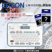 加贈2捲標籤帶  EPSON 經典款標籤機 LW-K200BL  【24H快速出貨】