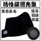 活性炭避光墊 - 長毛加價【VOLVO】S90 V90 17-XC60 S60 S80 XC70