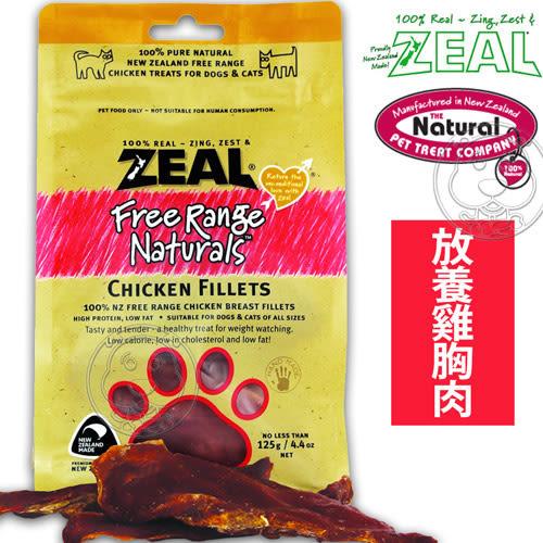 【zoo寵物商城】ZEAL岦歐》紐西蘭點心|放養雞胸肉|福氣魚皮-125g