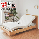 長輩居家照護 電動床 沙發床【L0020】喬安娜床頭收納單人電動床(附插座+床頭+床底+床墊) 收納專科
