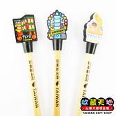 【收藏天地】台灣紀念品*台灣特色紀念鉛筆/文具 擺飾 禮物 文創 可愛 小物