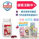 素天堂 - 紅潤鐵複方膠囊 (60顆X2瓶特價組)送7件式可愛動物指甲剪套組