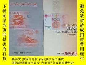 二手書博民逛書店罕見管理宣傳手冊(一)103933 中國人民銀行上海分行 中國人
