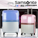 【延禧專屬莫蘭迪色!週末狂殺27折起】旅行箱 Samsonite靜音輪 輕量75R 密碼鎖 28吋行李箱