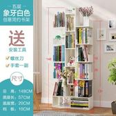 書架 書架簡易落地簡約現代客廳樹形置物架兒童實木創意桌上小書櫃收納T 5色