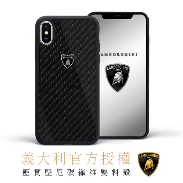 Lamborghini 藍寶堅尼原廠授權 5.8吋 iPhone X 頂級碳纖維卡夢手機殼 雙料保護套/手機套/保護殼/背蓋