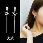 【NiNi Me】夾式耳環 氣質優雅星星鋯石垂墬夾式耳環 夾式耳環 E0097