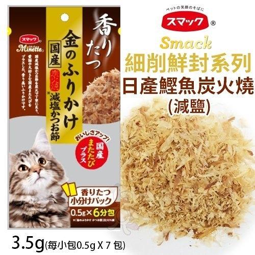 *KING*Smack細削鮮封系列-日產鰹魚炭火燒(減鹽)0.5gX7包‧小量包裝鎖住新鮮,即開即享用‧貓零食