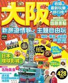 (二手書)大阪:新旅遊情報・主題自由玩