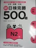 【書寶二手書T1/語言學習_NFK】新日檢完勝500題N2-文字‧語彙‧文法_松本紀子