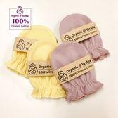 【Organic@YesMa】新生嬰兒有 機棉防抓手套(紫色/黃色)[衛立兒生活館]