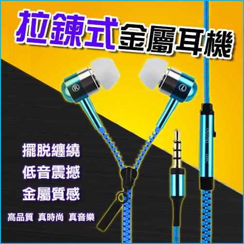 3C便利店 拉鍊式金屬耳機 入耳式 造型耳機 不纏繞 音質清新 重低音 免持麥克風 線控 多色