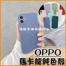 馬卡龍色系軟殼|OPPO Reno6 Reno6 Pro 5G 簡約素殼 手機殼 軟殼 保護套 有掛繩孔 簡單基本款