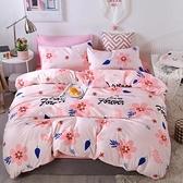 《粉黛》雙人薄床包兩用被套四件組 100%舒柔棉(5*6.2尺)