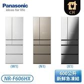 [Panasonic 國際牌]600公升 六門無邊框鏡面變頻冰箱-翡翠白/翡翠金/鑽石黑 NR-F606HX