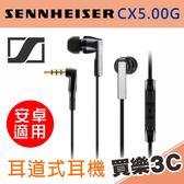 SENNHEISER 聲海 CX 5.00G 黑色 耳道式耳機,For Android 系統手機,分期0利率,宙宣代理