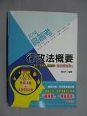 【書寶二手書T2/進修考試_ZBU】行政法概要_陳治宇