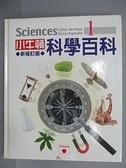 【書寶二手書T3/科學_FOC】小牛頓科學百科(1)