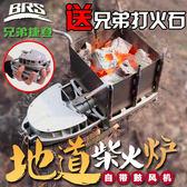 戶外便攜野營柴火爐木柴爐木炭爐具燒烤鼓風野外爐頭