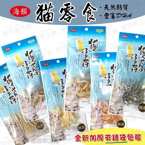 貓零食 海饌貓零食 貓咪訓練 炭烤鱈魚絲 台灣製造丁香魚 鮚魚 梅魚 紅蝦 魷魚絲 貓食品