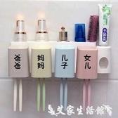 牙膏機牙膏牙刷置物架壁掛免打孔衛生間四口之家情侶雙人浴室洗手間  聖誕節
