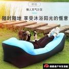 戶外懶人充氣沙發充氣床公園氣墊床床墊空氣床午休懶人床單人【探索者戶外生活館】