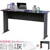 Homelike 格雷140x40工作桌 亮面烤漆 白桌面/灰腳