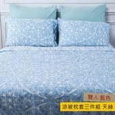 HOLA 迴然天絲涼被枕套三件組 雙人 藍色款