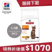 【Hill's希爾思】成貓 1-6歲 低卡 (雞肉) 6KG