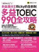 (二手書)多益滿分王Ricky的全新制多益TOEIC990分全攻略