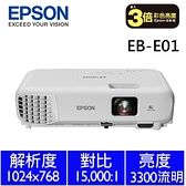 Epson EB-E01 XGA高亮彩3LCD商用投影機【送專用投影機包】