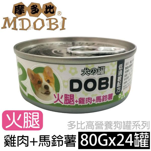 MDOBI摩多比-DOBI多比小狗罐-火腿+雞肉+馬鈴薯 80公克24罐