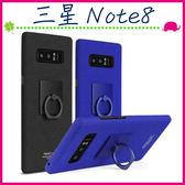 三星 Galaxy Note8 6.3吋 指環磨砂手機殼 素面背蓋 PC手機套 簡約保護套 防滑保護殼 牛仔殼 支架