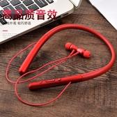 藍芽運動型耳機跑步無線掛脖頸式雙耳入耳式可插卡超長掛耳式 扣子小鋪