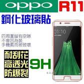 OPPO R11 R11S 手機 鋼化玻璃貼 9H 保護貼 半滿版 全膠 滿膠 自動吸附【采昇通訊】