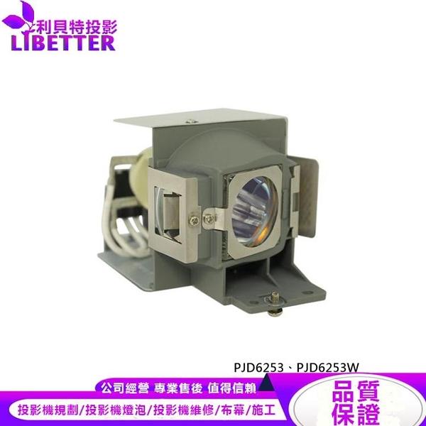 VIEWSONIC RLC-071 原廠投影機燈泡 For PJD6253、PJD6253W