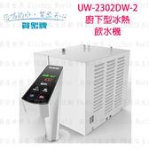 【PK廚浴生活館】高雄 賀眾淨水系列 UW-2302DW-2 廚下型冰熱 飲水機  實體店面 可刷卡