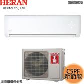 【HERAN禾聯】9-11坪 R32白金旗艦型變頻冷專分離式冷氣 HI-GA50/HO-GA50 含基本安裝