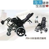 【海夫健康生活館】必翔 後傾式輪椅 PH-186