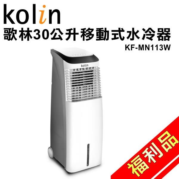 (福利品)【歌林】30公升移動式水冷器/水冷扇KF-MN113W 保固免運
