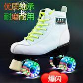 成人溜冰鞋雙排四輪滑冰鞋閃光輪滑鞋溜冰場專用旱冰鞋男女生新款 【格林世家】