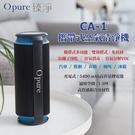 Opure臻淨 攜帶式車用空氣清淨機 CA-1