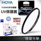送德國蔡司拭鏡紙  HOYA Fusion UV 52mm 保護鏡 高穿透高精度頂級光學濾鏡 公司貨