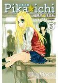 正義之星PIKA☆ICHI(03)