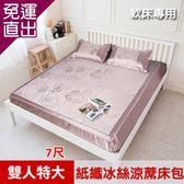 米夢家居 晶粉玫瑰超細絲滑紙纖冰絲涼蓆床包三件組-雙人特大7尺【免運直出】